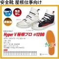 HYPER V #1200 屋根プロ 安全靴 ホワイト or トリコロール