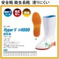 HYPER V #4000 衛生長靴 白