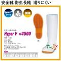 HYPER V #4500 安全衛生長靴 白