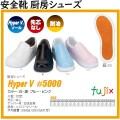 HYPER V #5000 厨房シューズ 安全靴 白or黒orブルーorピンク