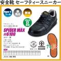 SPIDER MAX #6100 安全靴 黒/黒