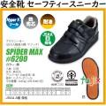 SPIDER MAX #6200 安全靴 黒