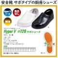 HYPER V #720 サボシューズ 安全靴 白or黒