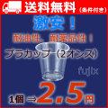 フジプラカップ2オンス 業務用 1ケース(3000個) 2.5円/個 激安