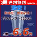 フジプラカップ 360cc 業務用 1ケース1000個(50個×20袋)