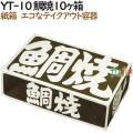 100030 たい焼き 使い捨て 紙箱 テイクアウト用 持ち帰り 業務用 4571164181011 ペーパークラフト株式会社