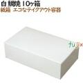100041 たい焼き 使い捨て 紙箱 テイクアウト用 持ち帰り 業務用 4571164181103 ペーパークラフト株式会社