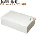 100042 たい焼き 使い捨て 紙箱 テイクアウト用 持ち帰り 業務用 4571164181134 ペーパークラフト株式会社