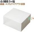 100122 たい焼き 使い捨て 紙箱 テイクアウト用 持ち帰り 業務用 4571164181318 ペーパークラフト株式会社
