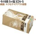 130100 今川焼き 使い捨て 紙箱 テイクアウト用 持ち帰り 業務用 4571164181233 ペーパークラフト株式会社