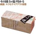 130135 今川焼き 使い捨て 紙箱 テイクアウト用 持ち帰り 業務用 4571164181219 ペーパークラフト株式会社