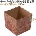 133032 ベーキングトレー 紙 紙製 オーブン 業務用 4571164185316 ペーパークラフト株式会社