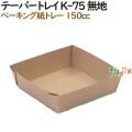 133101 ベーキングトレー 紙 紙製 オーブン 業務用 4571164185163 ペーパークラフト株式会社