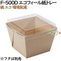 134012 紙箱 紙容器 おしゃれ テイクアウト用 持ち帰り 業務用 4571164185392 ペーパークラフト株式会社
