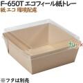 134014 紙箱 紙容器 おしゃれ テイクアウト用 持ち帰り 業務用 4571164185415 ペーパークラフト株式会社