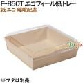 134015 紙箱 紙容器 おしゃれ テイクアウト用 パン取り皿 業務用 4571164185439 ペーパークラフト株式会社