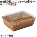 134017 紙箱 紙容器 おしゃれ テイクアウト用 持ち帰り 業務用 4571164185375 ペーパークラフト株式会社