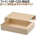 135230 紙容器 使い捨て 弁当 紙箱 テイクアウト用 和菓子 お寿司 4571164183770 ペーパークラフト株式会社