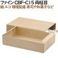135232 紙容器 使い捨て 弁当 紙箱 テイクアウト用 和菓子 お寿司 4571164183787 ペーパークラフト株式会社