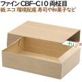 135234 紙容器 使い捨て 弁当 紙箱 テイクアウト用 和菓子 お寿司 4571164183794 ペーパークラフト株式会社