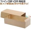 135236 紙容器 使い捨て 弁当 紙箱 テイクアウト用 和菓子 お寿司 4571164183800 ペーパークラフト株式会社