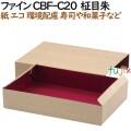 135240 紙容器 使い捨て 弁当 紙箱 テイクアウト用 和菓子 お寿司 4571164183817 ペーパークラフト株式会社