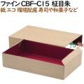 135242 紙容器 使い捨て 弁当 紙箱 テイクアウト用 和菓子 お寿司 4571164183824 ペーパークラフト株式会社