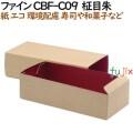 135246 紙容器 使い捨て 弁当 紙箱 テイクアウト用 和菓子 お寿司 4571164183848 ペーパークラフト株式会社