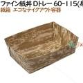 137001 弁当箱 使い捨て 紙容器 テイクアウト用 持ち帰り 紙製 4571164183701 ペーパークラフト株式会社