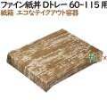 137002 弁当箱 フタ 紙容器 テイクアウト用 持ち帰り 紙製 4571164183718 ペーパークラフト株式会社
