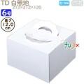 デコレーションケーキ箱 TD 白無地 6号 100個/ケース M10140 ケーキ箱 業務用