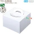 デコレーションケーキ箱 TD 白無地 7号 50個/ケース M10170 ケーキ箱 業務用