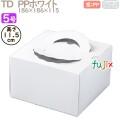 デコレーションケーキ箱 TD PPホワイト 5号 100個/ケース M10330 ケーキ箱 業務用