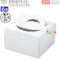 デコレーションケーキ箱 TD PPホワイト 6号 100個/ケース M10340 ケーキ箱 業務用