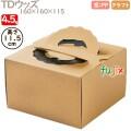 デコレーションケーキ箱 TDウッズ 4.5号 100個/ケース M20520 ケーキ箱 業務用