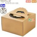 デコレーションケーキ箱 TDウッズ 6号 100個/ケース M20540 ケーキ箱 業務用