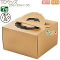 デコレーションケーキ箱 TDウッズ 7号 50個/ケース M20570 ケーキ箱 業務用