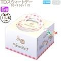 デコレーションケーキ箱 TDスウィートデー 5号 100個/ケース M40430 ケーキ箱 業務用