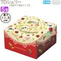 デコレーションケーキ箱 TDシェリー 5号 100個/ケース M40930 ケーキ箱 業務用
