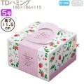 デコレーションケーキ箱 TDハミング 5号 100個/ケース M41030 ケーキ箱 業務用