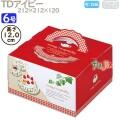 デコレーションケーキ箱 TDアイビー 6号 100個/ケース M41240 ケーキ箱 業務用