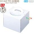 デコレーションケーキ箱 H140 TD 白無地 4.5号 100個/ケース N10120 ケーキ箱 業務用