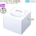 デコレーションケーキ箱 H140 TD 白無地 5号 100個/ケース N10130 ケーキ箱 業務用