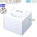 デコレーションケーキ箱 H140 TD 白無地 6号 100個/ケース N10140 ケーキ箱 業務用