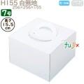 デコレーションケーキ箱 H155 白無地 7号 50個/ケース N11170 ケーキ箱 業務用
