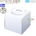 デコレーションケーキ箱 H178 TD 白無地 6号 25個/ケース N12140 ケーキ箱 業務用
