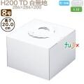 デコレーションケーキ箱 H200 TD 白無地 8号 50個/ケース N13180 ケーキ箱 業務用