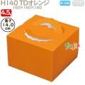 デコレーションケーキ箱 H140 TDオレンジ 4.5号 100個/ケース N20120 ケーキ箱 業務用
