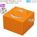 デコレーションケーキ箱 H140 TDオレンジ 5号 100個/ケース N20130 ケーキ箱 業務用