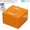 デコレーションケーキ箱 H140 TDオレンジ 6号 100個/ケース N20140 ケーキ箱 業務用